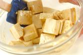 豆腐とトマトのサラダの作り方1
