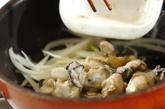 カキとソラ豆のクリーム煮の作り方2