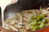 カキとソラ豆のクリーム煮の作り方3
