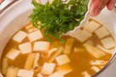 豆腐と油揚げのみそ汁の作り方5