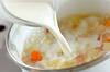 大根のミルクスープの作り方の手順3