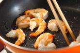 エビのココナッツ炒めの作り方1