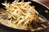 揚げゴボウのサラダの作り方1