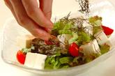 豆腐のサラダの作り方1