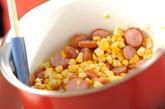 ソーセージとコーンのスープの作り方1