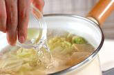 ビーンズスープの作り方2