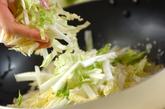 白菜のショウガスープの作り方1