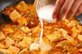 マーボー豆腐の作り方7