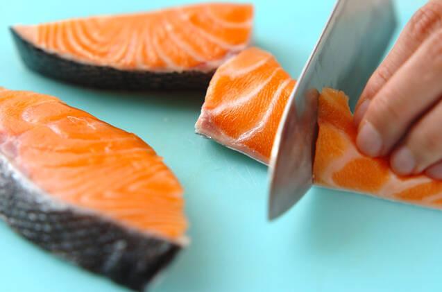 鮭とエリンギのカレークリーム煮の作り方の手順1