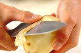 ジャガイモのトロミ汁の下準備1