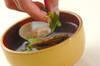 ハマグリのシンプルお吸い物の作り方の手順5