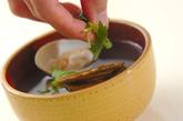 ハマグリのシンプルお吸い物の作り方3