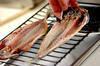 干物のグリル焼きの作り方の手順3