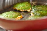 いろいろはさみ焼きの作り方7
