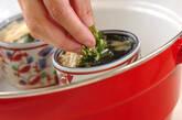 エノキとワカメの茶碗蒸しの作り方4