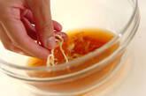 サキイカ入り切干し大根の甘酢漬けの下準備3