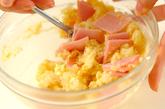 ジャガイモのマスタードサラダの作り方2