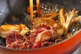 牛肉とマイタケのしぐれ煮の作り方2