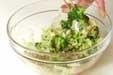 白菜のナムルの作り方1