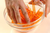 ニンジンのせん切りサラダの下準備1