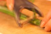 牛タンと野菜の網焼きの下準備1