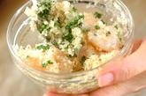 ホタテの香草焼きの作り方2