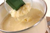 カリフラワーのスープの作り方2