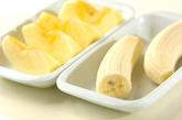 リンゴとバナナのソテーの下準備1