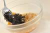 キヌアとヒジキのヘルシーサラダの作り方の手順2