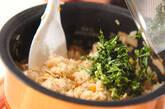 松茸ご飯の作り方8