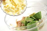 アボカドツナマヨサラダの作り方1