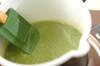 抹茶ミルクプリンの作り方の手順3