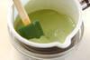 抹茶ミルクプリンの作り方の手順4