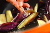 揚げナスサラダの作り方7