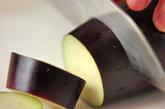 ナスのバルサミコ酢漬けの作り方1
