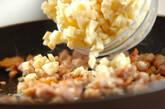タケノコの炒めご飯の作り方2