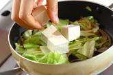 豆腐とキャベツのおかか炒めの作り方2