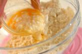 アンズとホワイトチョコのスコーンの作り方7