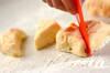 アンズとホワイトチョコのスコーンの作り方の手順9