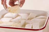 ハンペンのチーズソテーの作り方1
