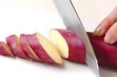 サツマイモの天ぷらの下準備1