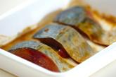 サバのカレー焼きの作り方1