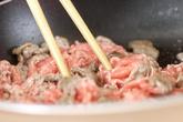 牛肉のしぐれ煮の作り方2