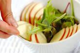 リンゴのシナモンサラダの作り方4