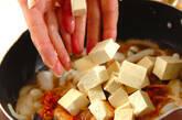 イカゲソキムチ丼の作り方3