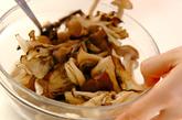 焼きキノコのお浸しの作り方2