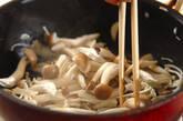 納豆とキノコのパスタの作り方1