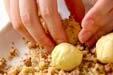 クルミのクッキーの作り方8