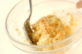 ジャガイモのサケマヨサラダの作り方2