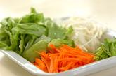 たっぷり野菜のスープの下準備1
